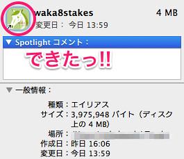 change-icon-mac04
