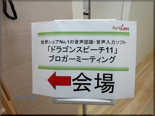 Photo:2014-05-28_T@ka.'s Life Log Book_【Event】音声認識技術もココまで来たかー!の驚きだったイベントに参加してみました。-04 By:logtaka