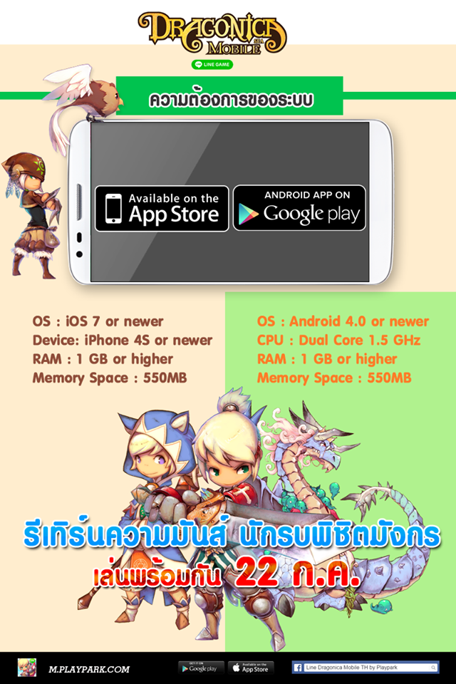 Line Dragonica Mobile TH