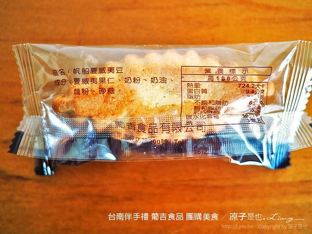 台南葡吉食品 夏威夷豆塔 24