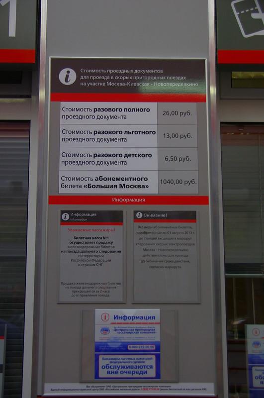 Novoperedelkino station 2013-08-01 045