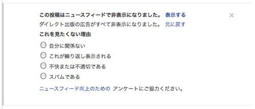 Facebookの広告