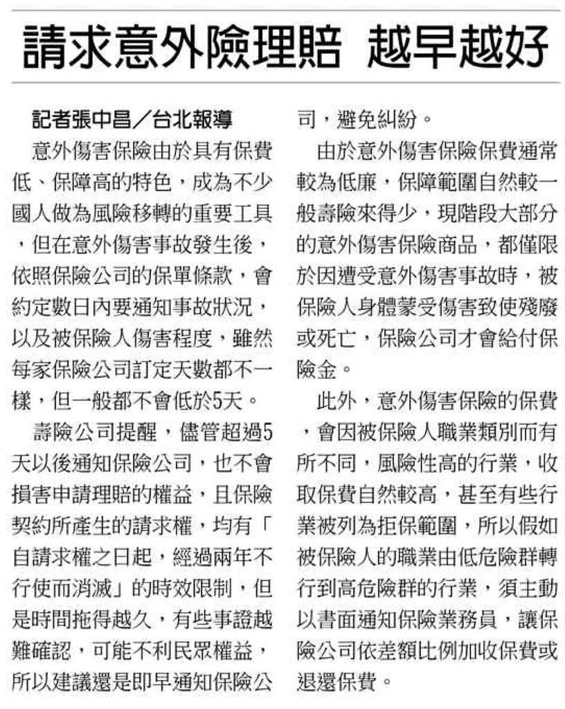 20131201[工商時報]請求意外險理賠 越早越好