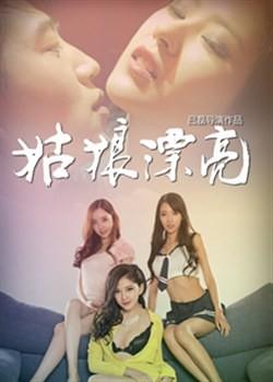 姑娘漂亮电影