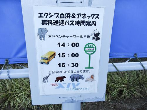 エクシブ白浜への送迎バス 時刻表