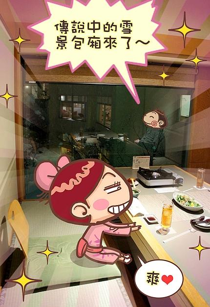 橫手溫泉旅館美食08