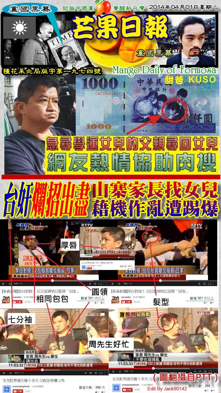 140401芒果日報--黨國黑幕--山寨家長找女兒,藉機作亂遭踢爆
