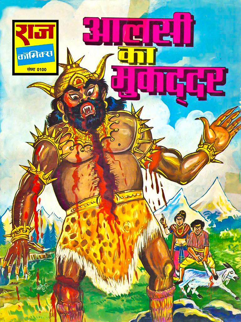 Hindi Comics - 29