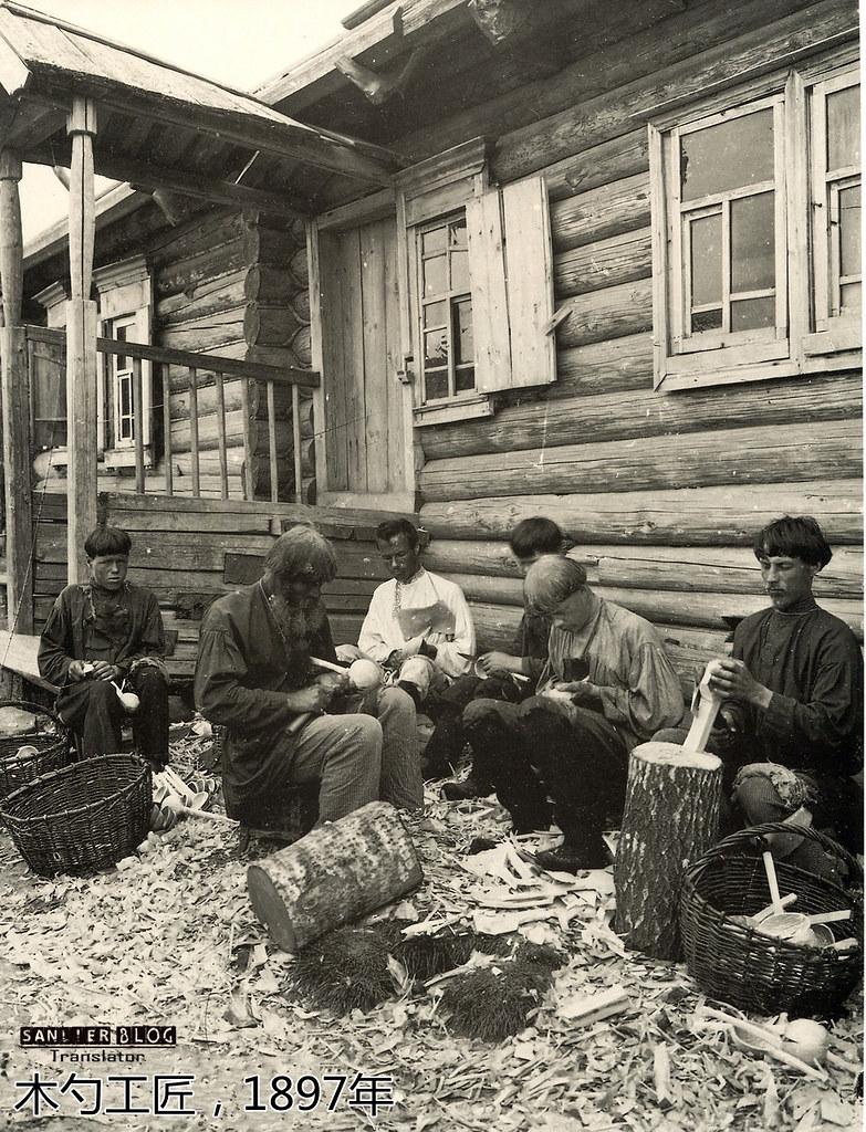 帝俄农民与手工业者8
