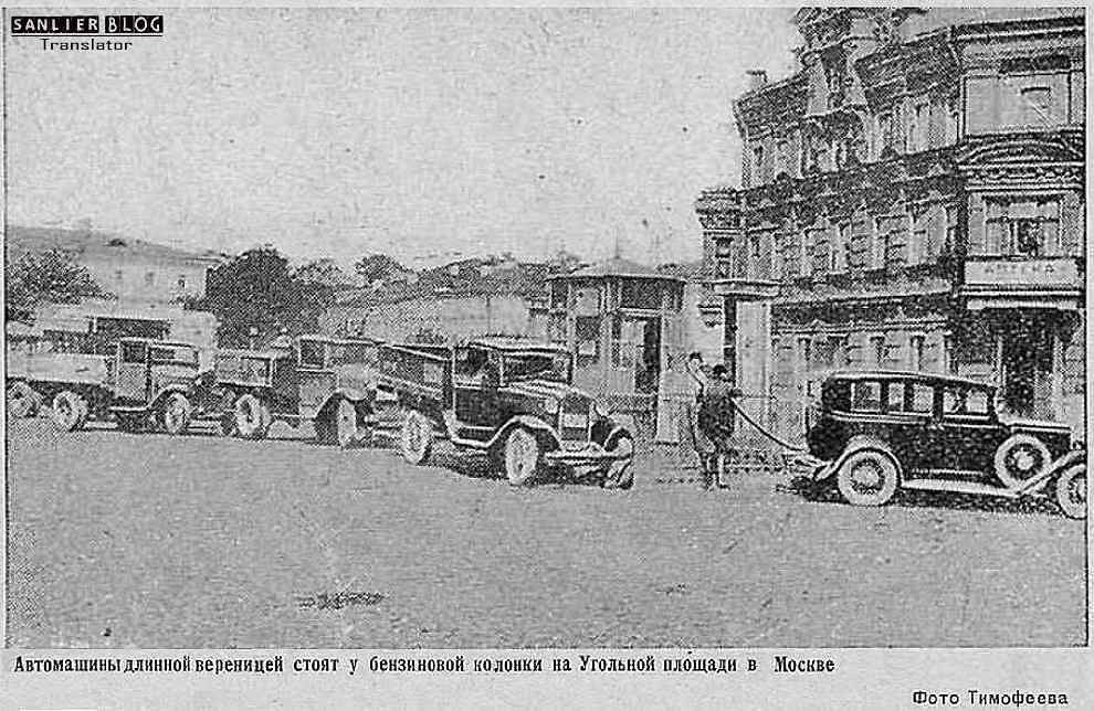 苏联的加油站3