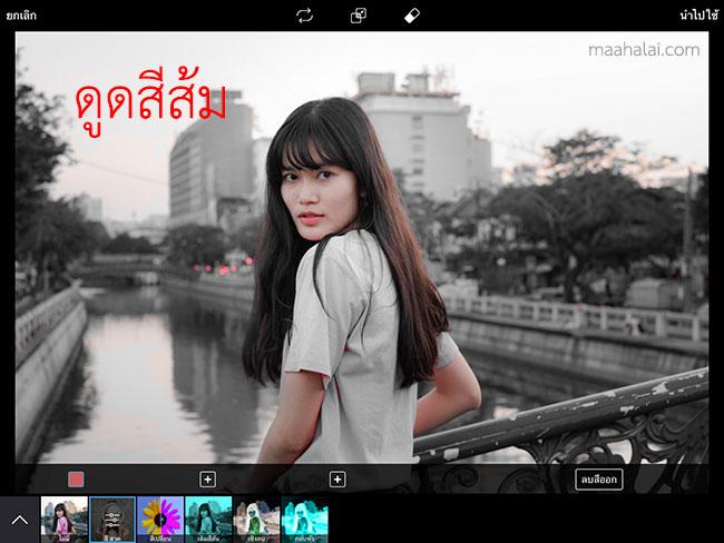 PicsArt Color Picker