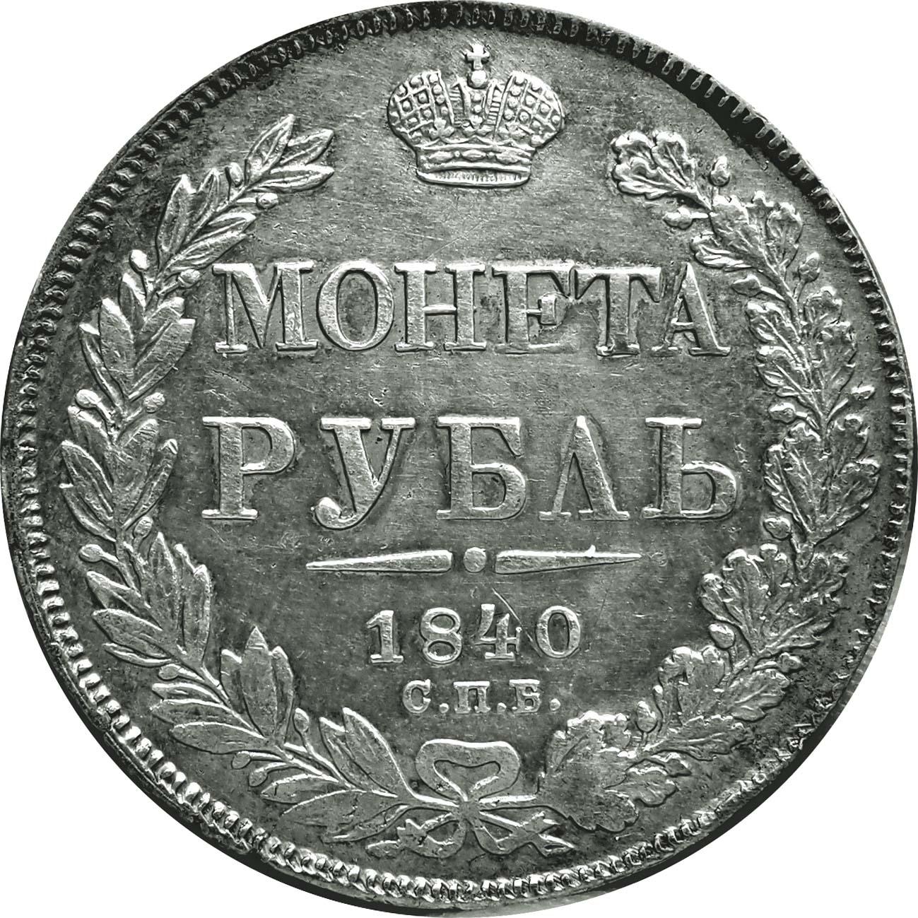 1 Rublo Nicolas I  Rusia 1840 9065914275_b041bb748d_o