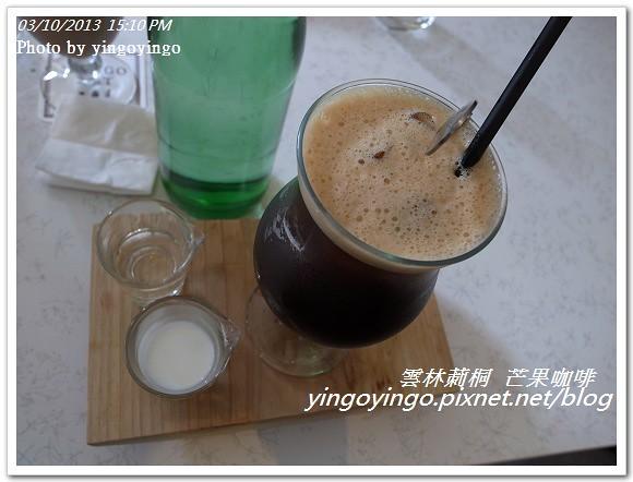 雲林莿桐_芒果咖啡20130310_R0073046