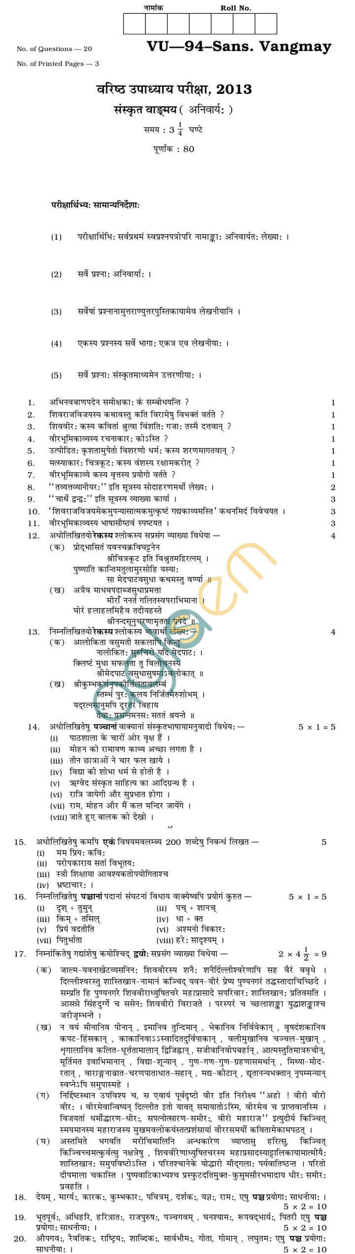 Rajasthan Board V Upadhyay Sanskrit Vangamay Question Paper 2013