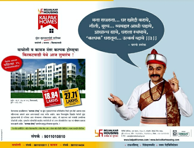 Launch Ad of Belvalkar Kalpak Homes, 1 BHK & 2 BHK Flats at Kirkatwadi, Sinhagad Road, Pune 411024