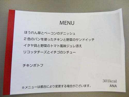 PREMIUM GOZEN 羽田発朝食