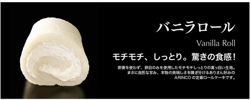 ロールケーキ専門店 アリンコ_-_ARINCO