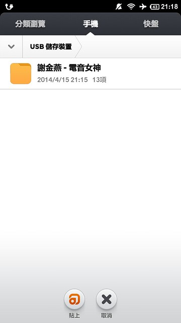 Screenshot_2014-04-15-21-18-24