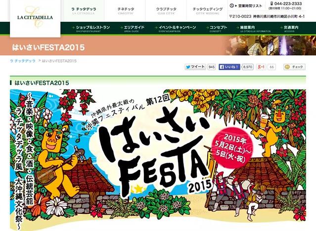 はいさいFESTA2015