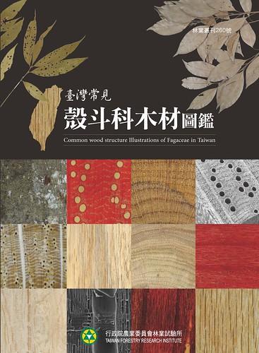 林試所「臺灣常見殼斗科木材圖鑑」已正式出版並提供免費瀏覽