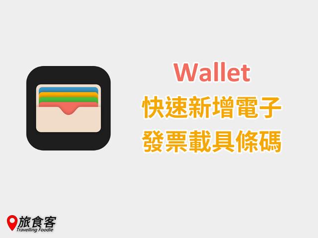wallet 電子載具