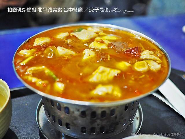 柏園現炒簡餐 北平路美食 台中餐廳 5
