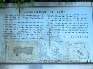 Image of 稲荷前古墳群 near Machida. yokohama tumulus ancienttomb 古墳 moundtomb 横浜市青葉区