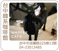 台中韓系脈博咖啡MapperCafe
