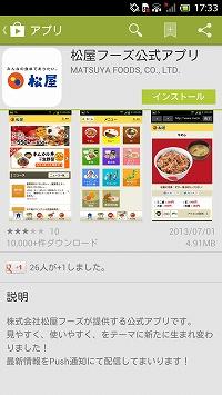 matsuyafoods01