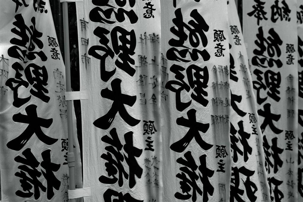 熊野大権現(幟)|熊野本宮大社