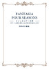 FANTASIA FOUR SEASONS (Chorus & Piano) Medley of beautiful Japanese well-known songs. Also available with accompanied orchestra or wind orchestra.