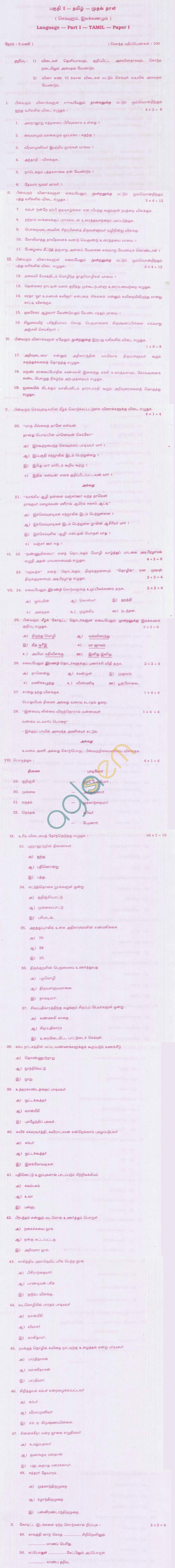 TN Board Higher Secondary (Plus 2) Tamil Question Papers March 2011