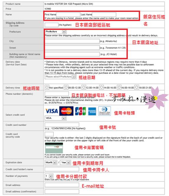 國外旅行-20130915-20東京行(b-mobile卡)-13
