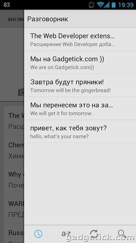Обзор Google Translate 3.0