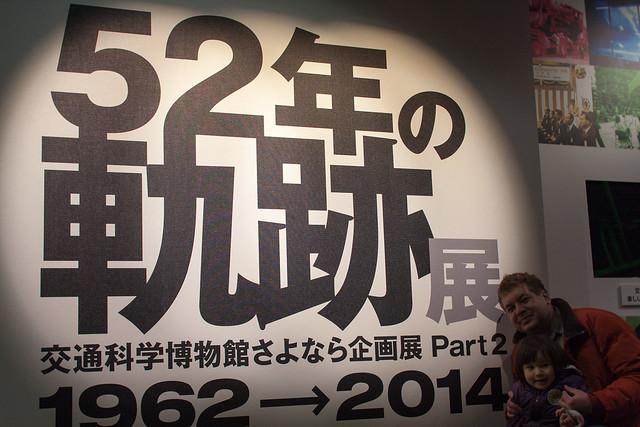 20140302-BentenchoMuseum-8