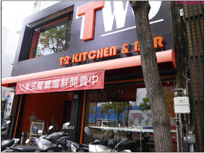 桃園 T2 KITCHEN & BAR 美式餐廳 (1).JPG
