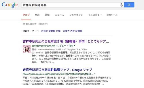 Google検索結果に画像表示