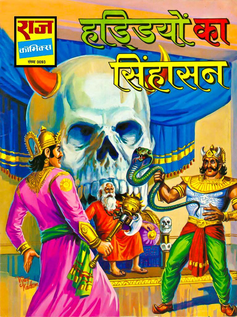 Hindi Comics - 55