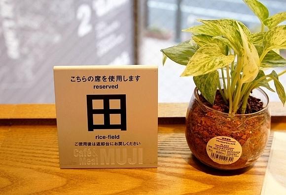 東京必吃無印良品咖啡13