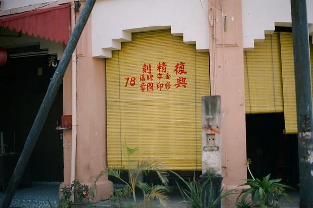 Malaysia 45