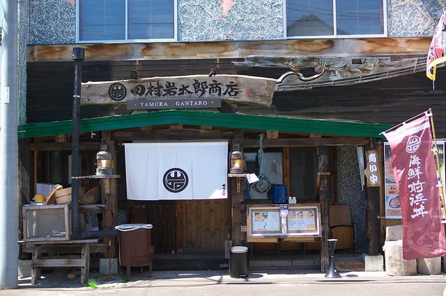 2015岩太郎商店 極丼_01