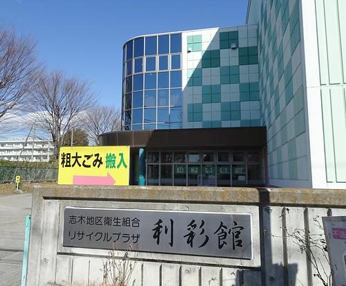 リサイクルプラザ利彩館 志木市