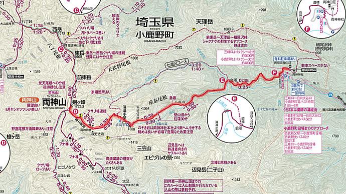 両神山地図