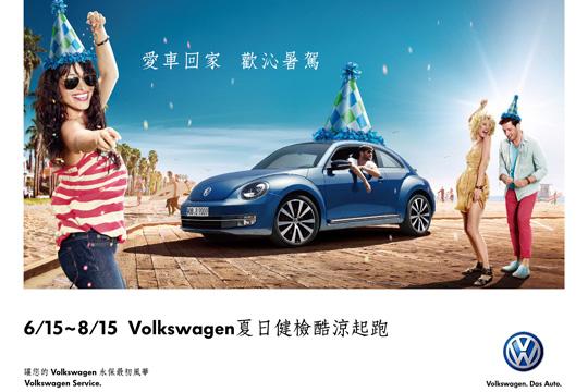 20130616 VW夏季健檢