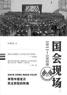 民国初年国会如何开会:议员间相互对骂决斗
