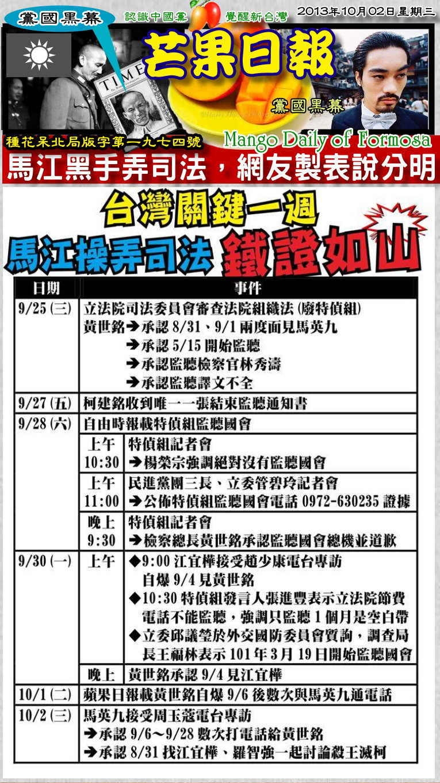 131002芒果日報--黨國黑幕--馬將黑手弄司法,網友製表說分明