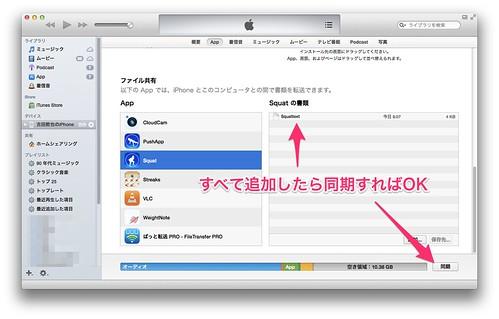 新旧iPhoneでのデータ移行