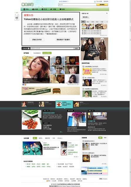 無名小站2013/12/03