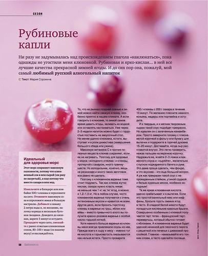 Рубиновые капли
