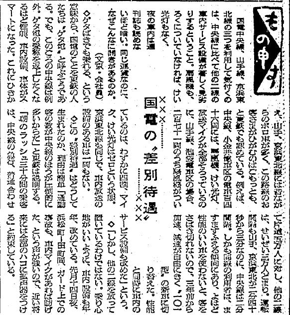 国鉄101系 (4)